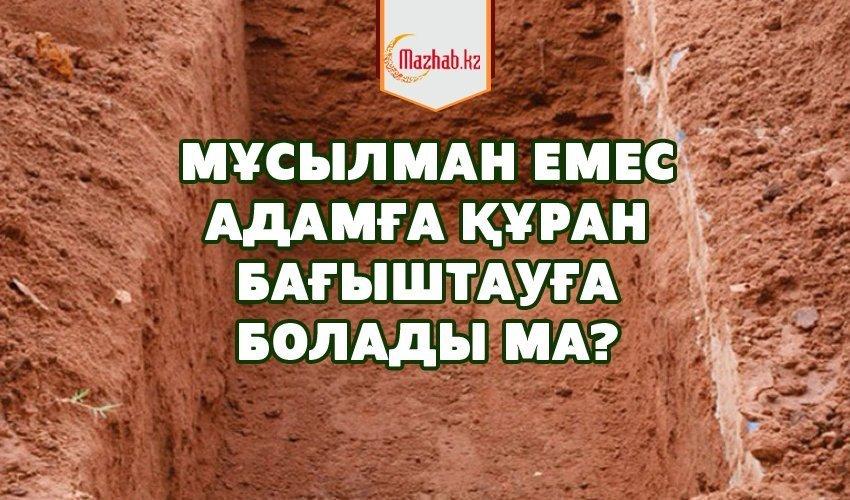 МҰСЫЛМАН ЕМЕС АДАМҒА ҚҰРАН БАҒЫШТАУҒА БОЛАДЫ МА?