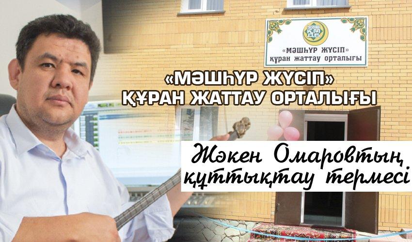 «Мәшһүр Жүсіп Құран жаттау орталығы» Жәкен Омаровтың құттықтау термесі