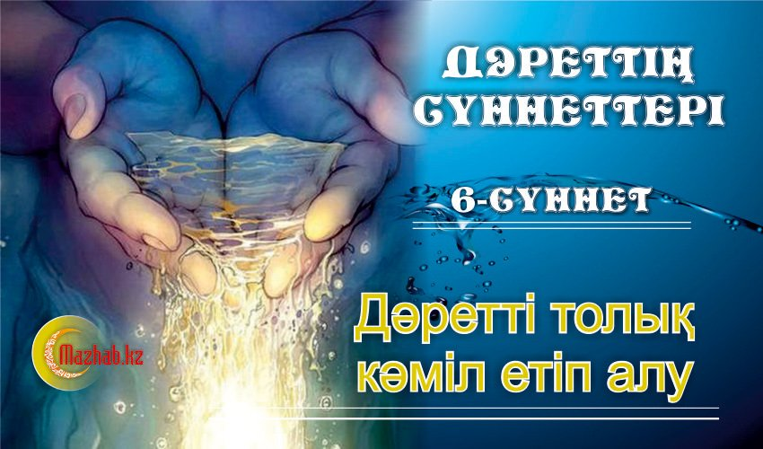 Дәреттің сүннеттері.6-сүннет