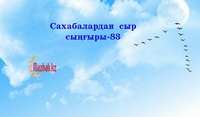 Сахабалардан сыр сыңғыры-83