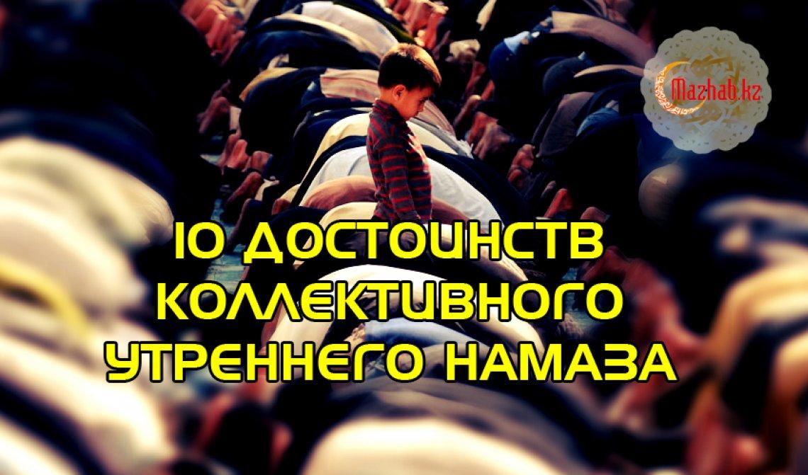 10 ДОСТОИНСТВ КОЛЛЕКТИВНОГО УТРЕННЕГО НАМАЗА