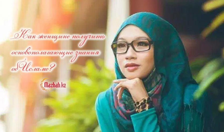 Как женщине получить основополагающие знания об Исламе?