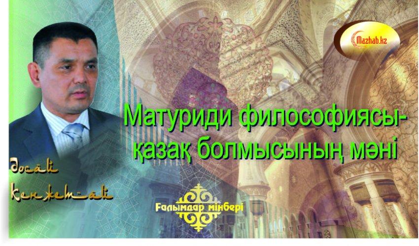 Матуриди философиясы - қазақ болмысының мәні