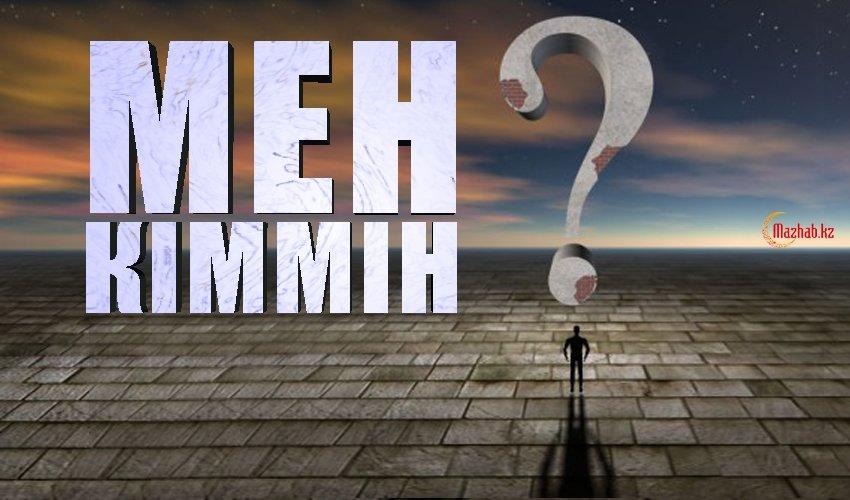 МЕН КІММІН?