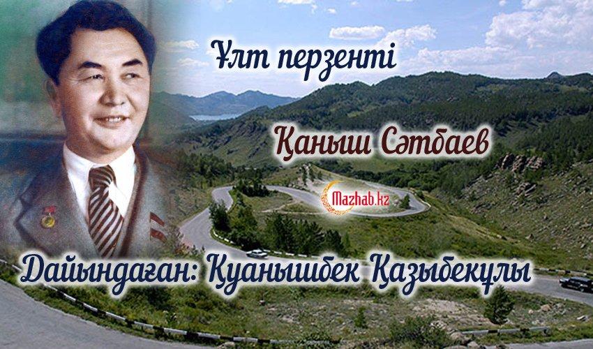 Қаныш Сәтбаев - Қуанышбек Шарманов
