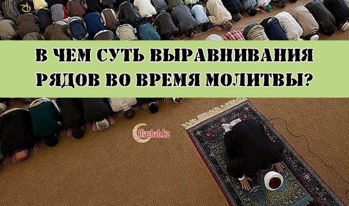 В чем суть выравнивания рядов во время молитвы?