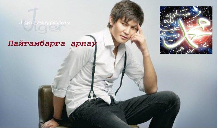 """Жігер Ауыпбаев - """"Пайғамбарға арнау"""""""
