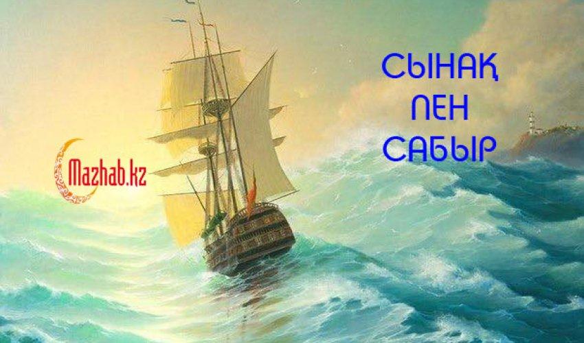 СЫНАҚ ПЕН САБЫР