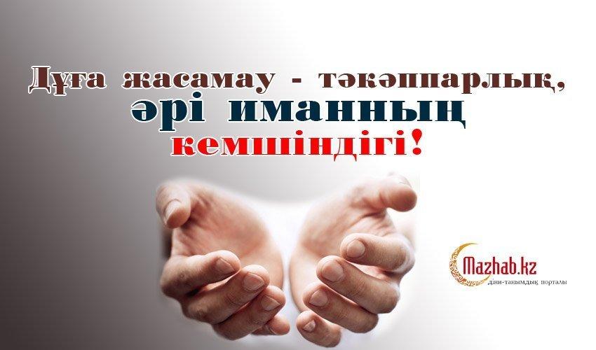 ДҰҒА ЖАСАМАУ – ТӘКӘППАРЛЫҚ, ӘРІ ИМАННЫҢ КЕМШІНДІГІ!