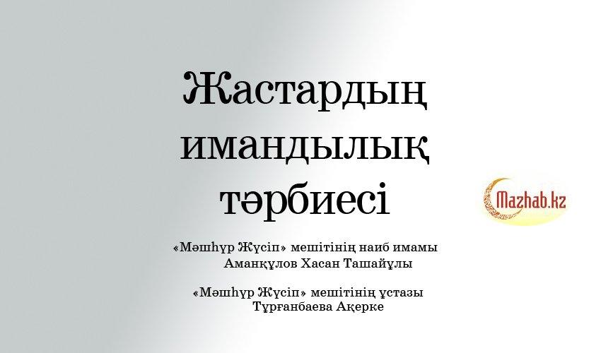 """Жастардың имандылық тәрбиесі - """"Халық радиосы"""" Сұхбат жүргізген журналист Раушан Сейітханқызы"""