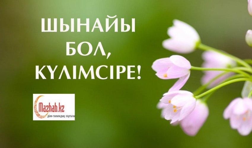 ШЫНАЙЫ БОЛ, КҮЛІМСІРЕ!