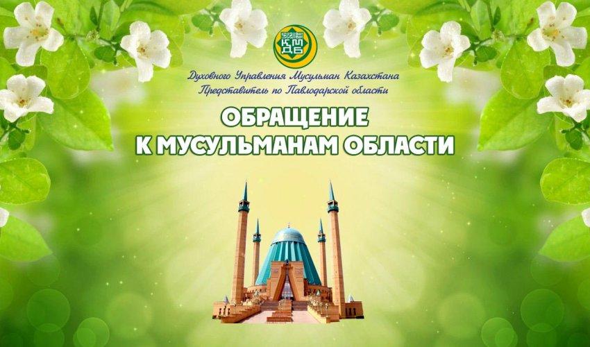 ОБРАЩЕНИЕ  к мусульманам области