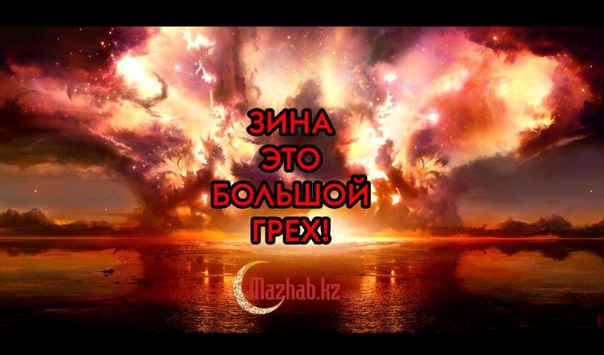 Зина это большой грех - Ерлан Уныйбаев