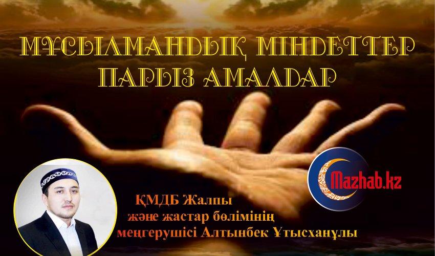 Мұсылмандық міндеттер (Парыз амалдар) - Алтынбек Ұтысханұлы