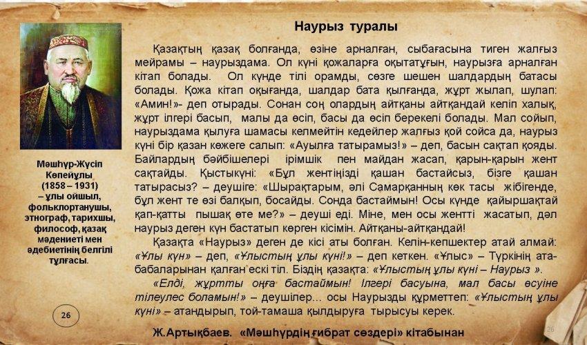 МӘШҺҮРДІҢ ҒИБРАТТЫ СӨЗДЕРІ-26