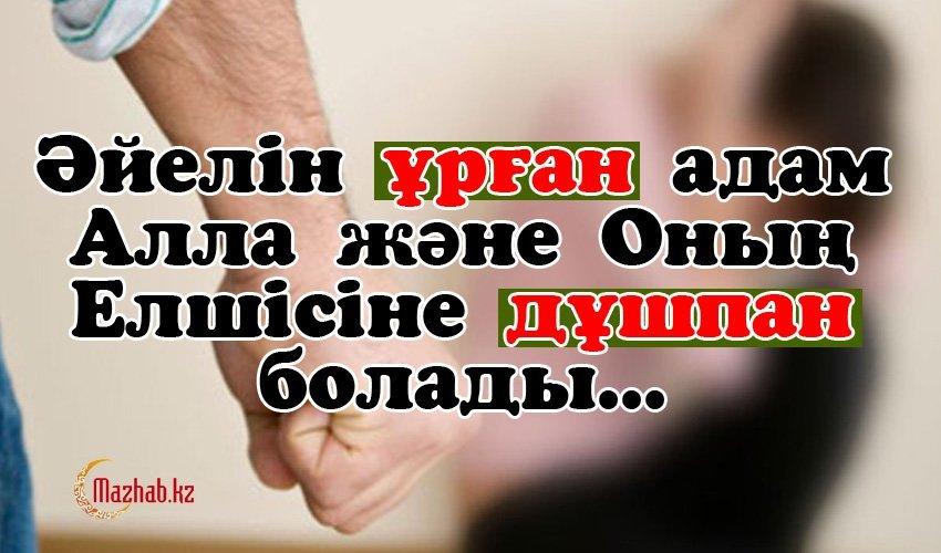 ӘЙЕЛІН ҰРҒАН АДАМ АЛЛА ЖӘНЕ ОНЫҢ ЕЛШІСІНЕ ДҰШПАН БОЛАДЫ...
