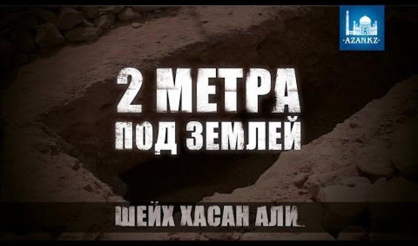 2 метра под землей