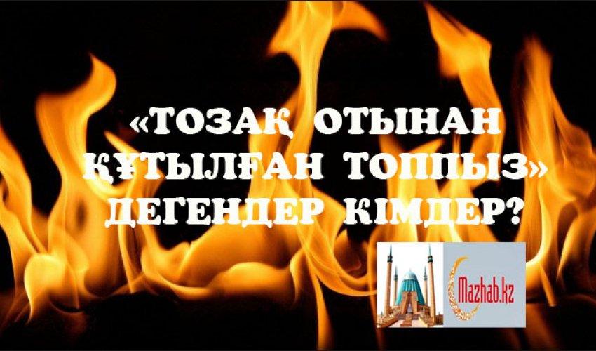 «ТОЗАҚ ОТЫНАН ҚҰТЫЛҒАН ТОППЫЗ» ДЕГЕНДЕР КІМДЕР?
