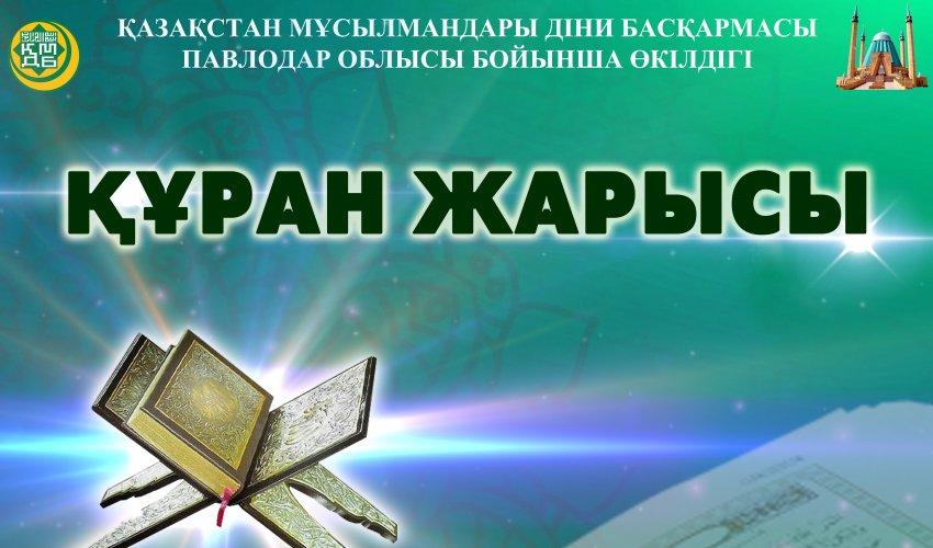 Павлодарда VII Республикалық Құран жарысына іріктеу сайысы өтті (ФОТО)
