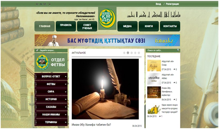 Открылся новый сайт «fatua.kz»