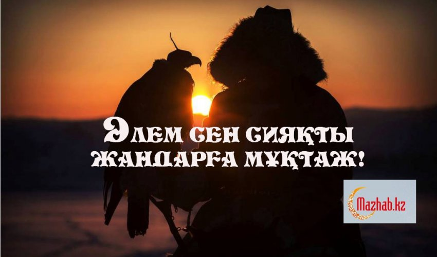 ӘЛЕМ СЕН СИЯҚТЫ ЖАНДАРҒА МҰҚТАЖ!