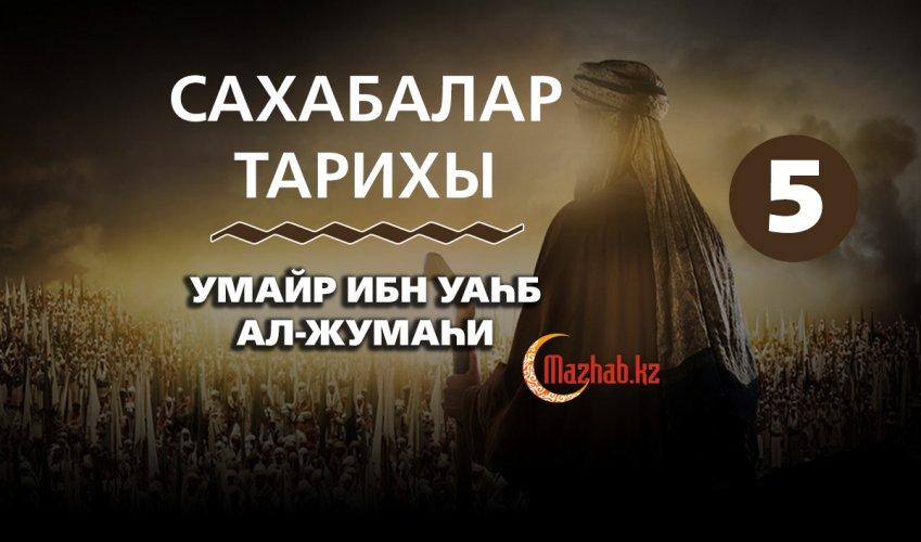 5.Умайр ибн Уахб ал-Жумахи - Сахабалар тарихы / Қалижан қажы Заңқоев
