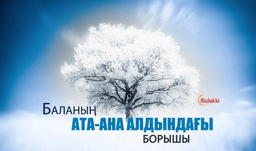 БАЛАНЫҢ АТА-АНА АЛДЫНДАҒЫ БОРЫШЫ