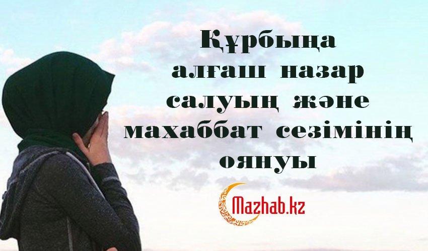 ҚҰРБЫҢА АЛҒАШ НАЗАР САЛУЫҢ ЖӘНЕ МАХАББАТ СЕЗІМІНІҢ ОЯНУЫ