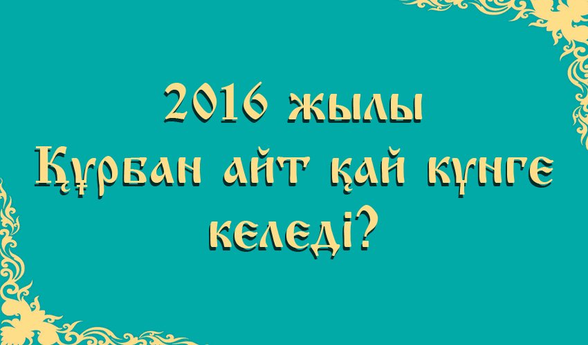 2016 жылы Құрбан айт қай күнге келеді?