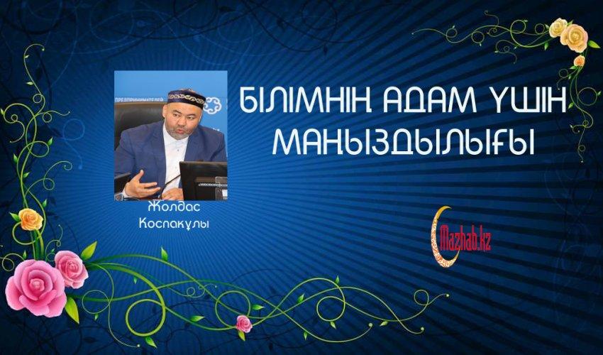 БІЛІМНІҢ АДАМ ҮШІН МАҢЫЗДЫЛЫҒЫ   Халық радиосы, журналист Раушан Сыбанжанова