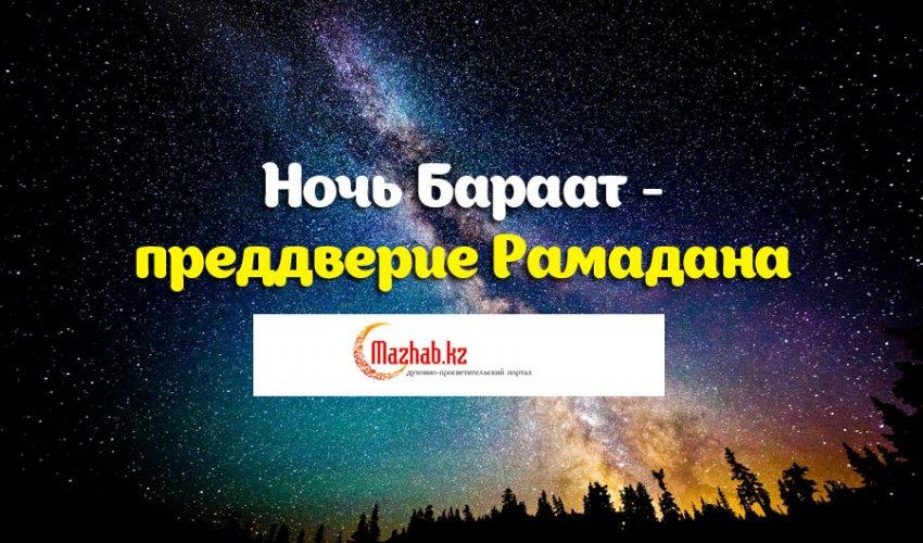 Ночь Бараат - преддверие Рамадана