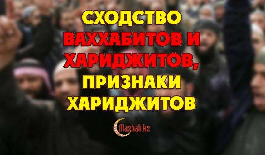 Сходство ваххабитов и хариджитов, признаки хариджитов