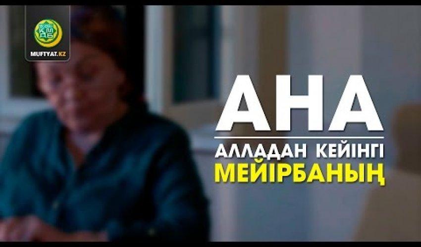 Ана - Алладан кейінгі мейірбаның