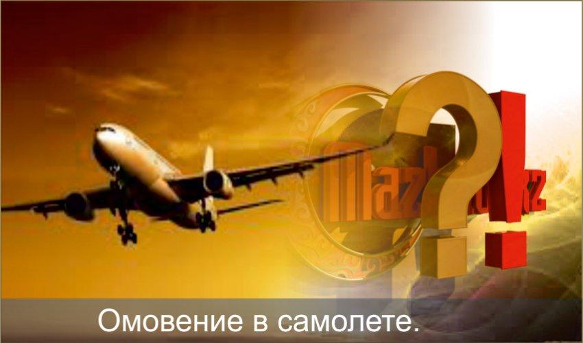 Омовение в самолете