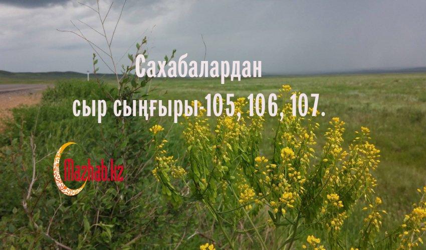 Сахабалардан сыр сыңғыры-105, 106, 107.
