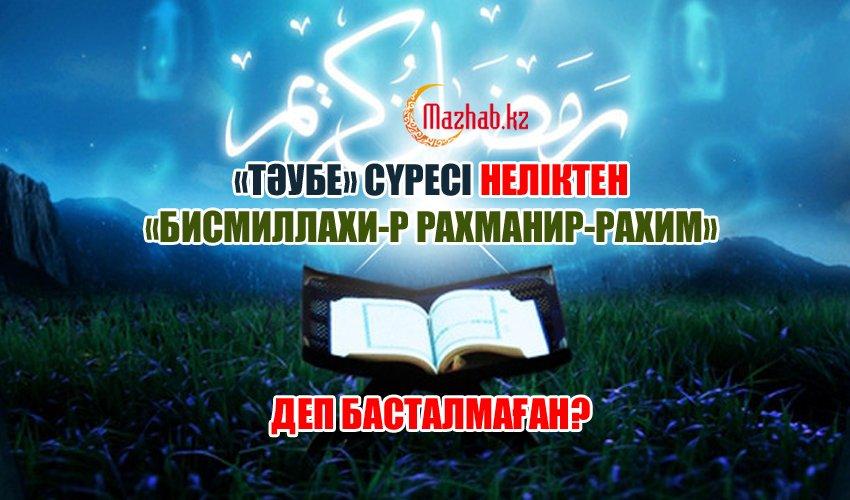 «ТӘУБЕ» СҮРЕСІ НЕЛІКТЕН «БИСМИЛЛАХИ-Р РАХМАНИР-РАХИМ» ДЕП БАСТАЛМАҒАН?