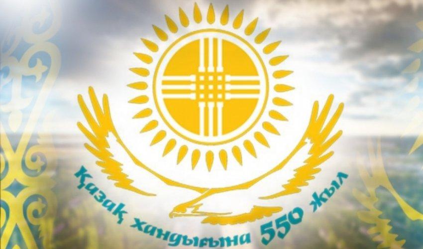 Қазақ хандығының 550 жылдығына арналған халықаралық конференция басталды