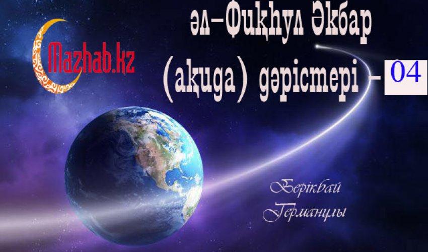 әл-Фиқһул Әкбар (ақида) дәрістері – 4