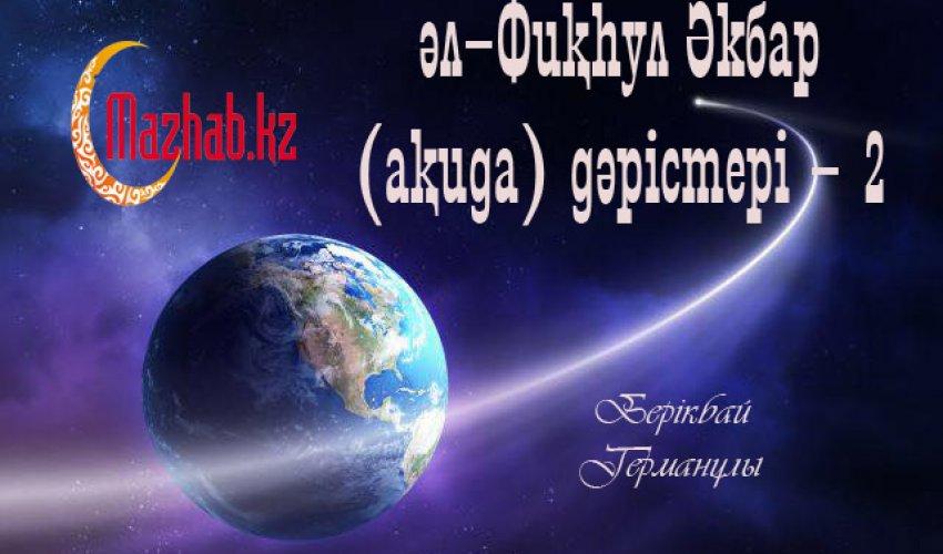 әл-Фиқһул Әкбар (ақида) дәрістері – 2