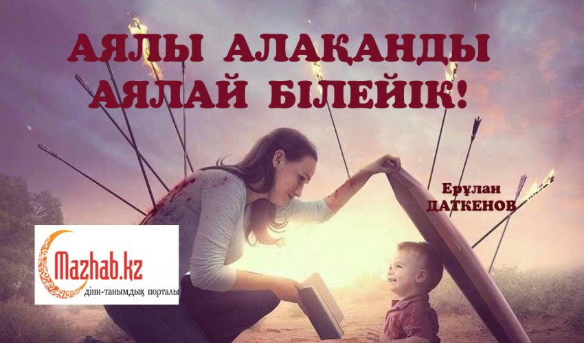 АЯЛЫ АЛАҚАНДЫ АЯЛАЙ БІЛЕЙІК!