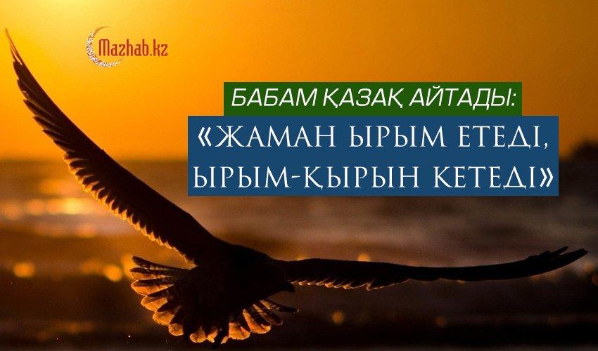 Бабам Қазақ айтады: «Жаман ырым етеді, ырым-қырын кетеді»