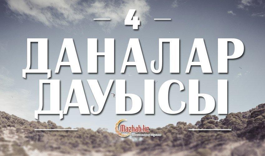 ДАНАЛАР ДАУЫСЫ-4
