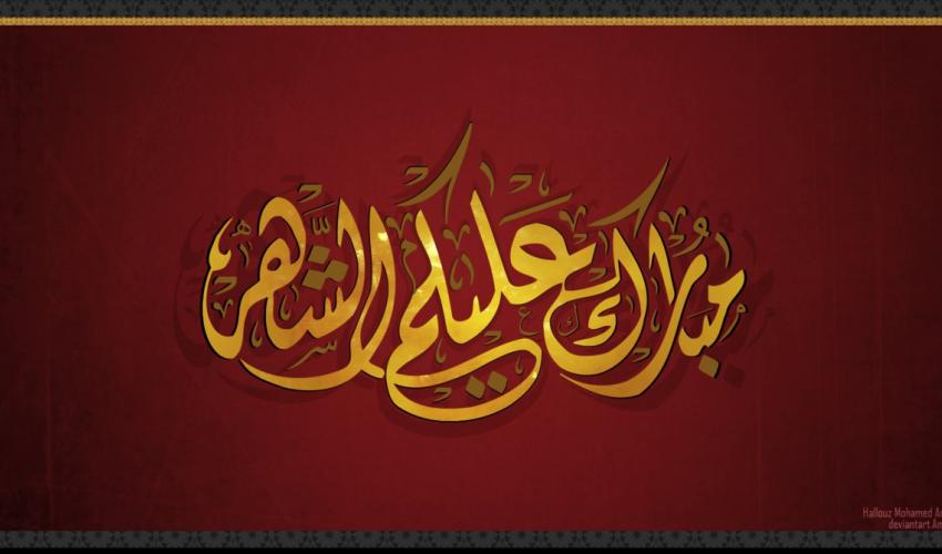 Қасиетті Рамазан айына....