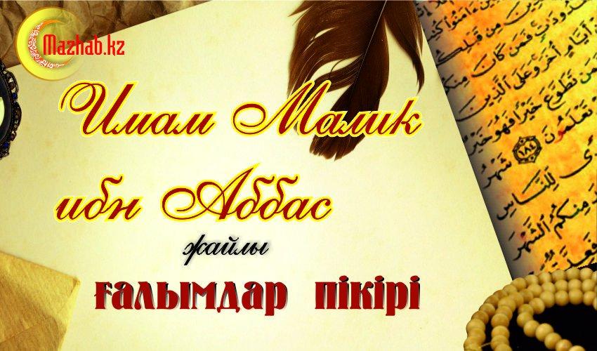 Имам Малик ибн Аббас жайлы ғалымдар пікірі