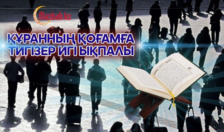 ҚҰРАННЫҢ ҚОҒАМҒА ТИГІЗЕР ИГІ ЫҚПАЛЫ