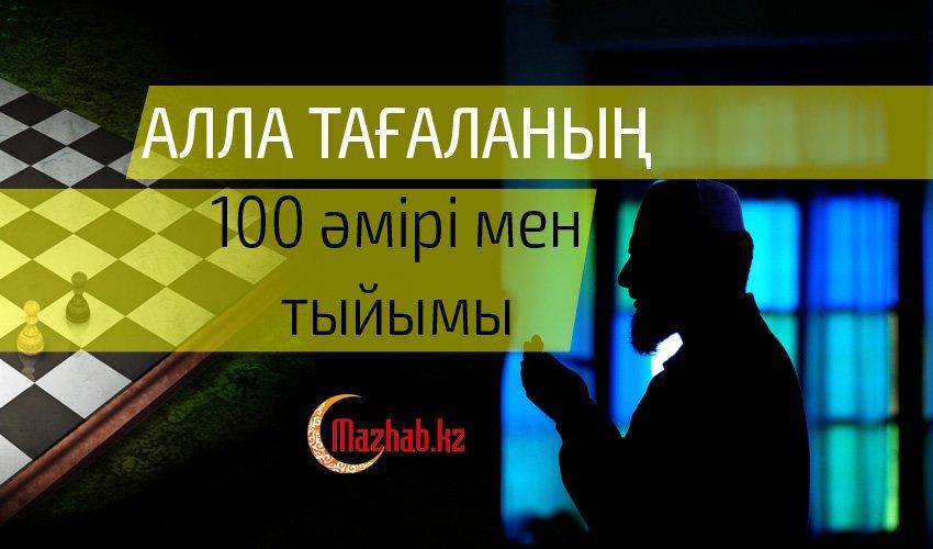 АЛЛА ТАҒАЛАНЫҢ 100 ƏМІРІ МЕН ТЫЙЫМЫ