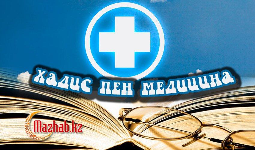 Хадис пен медицина