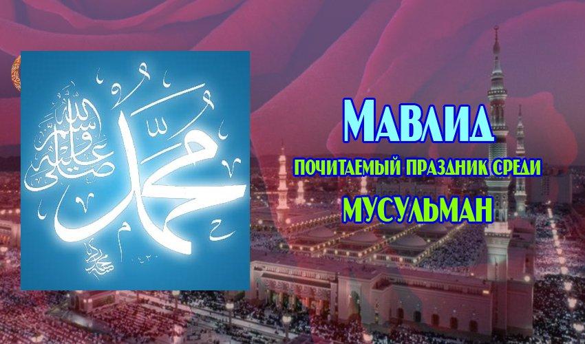 Мавлид – почитаемый праздник среди мусульман