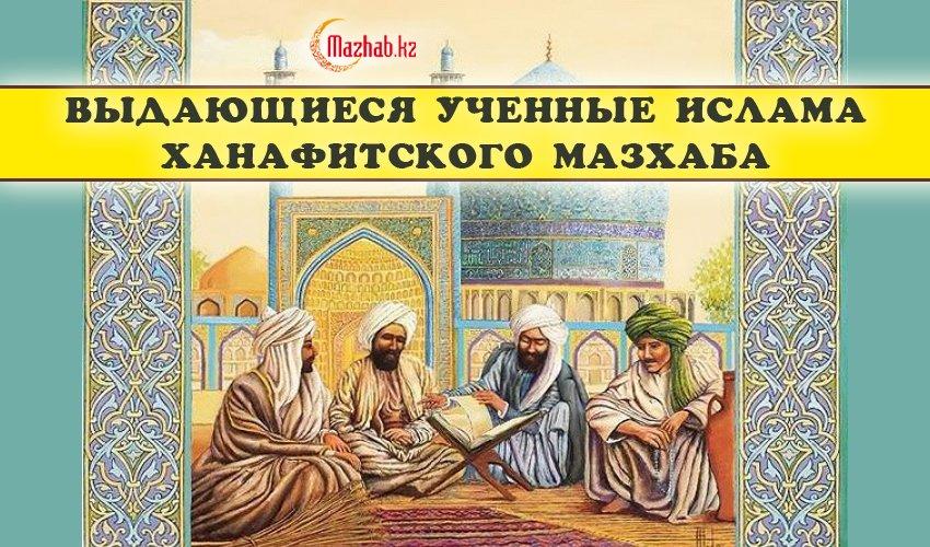 Выдающиеся ученные ислама Ханафитского мазхаба