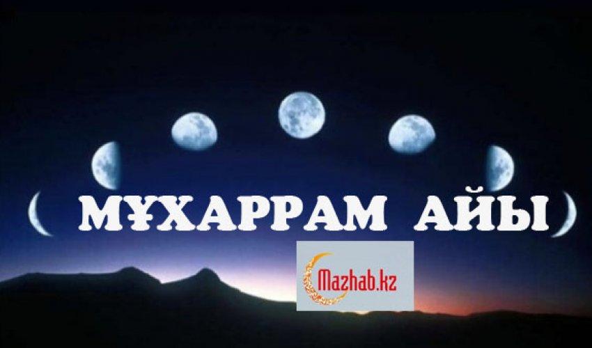 МҰХАРРАМ АЙЫ